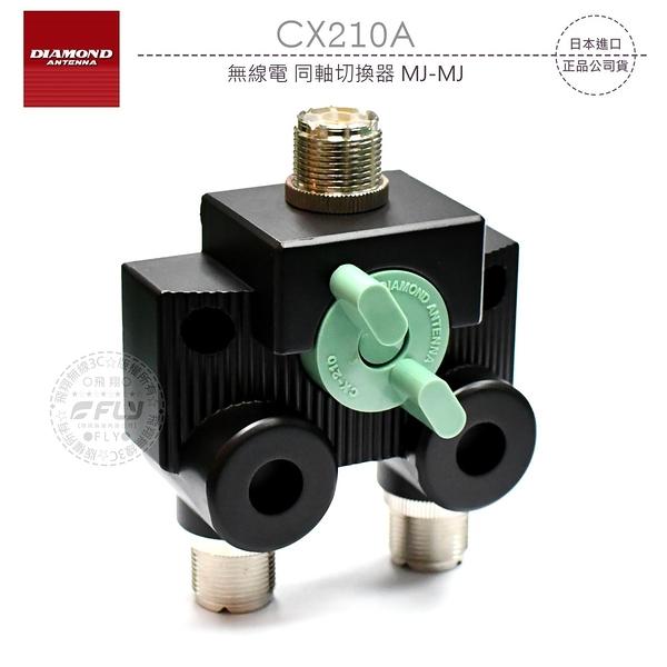 《飛翔無線3C》DIAMOND CX210A 無線電 同軸切換器 MJ-MJ│公司貨│一對二切 低損失
