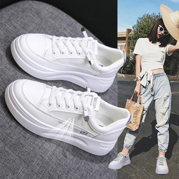 小白鞋女鞋夏季網面透氣板鞋百搭爆款2021年新款厚底增高運動白鞋 【4·4超級品牌日】