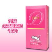 【愛愛雲端】愛貓 虎牙粗顆粒 衛生套 保險套 12片B100193