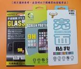 【台灣優購】全新 Apple iPhone SE (第二代) 專用鋼化玻璃保護貼 疏水疏油 防刮 防破裂~非滿版~
