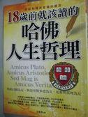 【書寶二手書T7/心靈成長_ILB】18歲前就該讀的哈佛人生哲理_王愛民