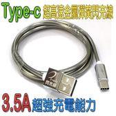 彰唯 3.5A 超高速金屬彈簧 銀色Type-C閃充線 100cm