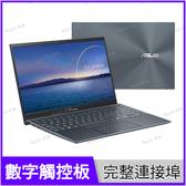 華碩 ASUS UX425JA-0022G1035G1 綠松灰 輕薄筆電【送燒錄機/14 FHD/i5-1035G1/8G/512G SSD/Buy3c奇展】ZenBook