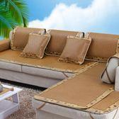 夏季沙發墊夏天涼席墊簡約現代冰絲防滑坐墊訂做沙發巾套罩全包蓋  Cocoa