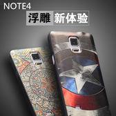 King*Shop~三星note4卡通手機套 NOTE4浮雕矽膠套 N9100全包防摔軟殼 潮