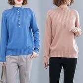 純色坑條半高領針織衫女寬鬆百搭舒適洋氣減齡豎排扣長袖打底衫女 折扣好價