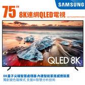 SAMSUNG 三星 75型8K HDR智慧連網量子QLED電視 QA75Q900RBWXZW