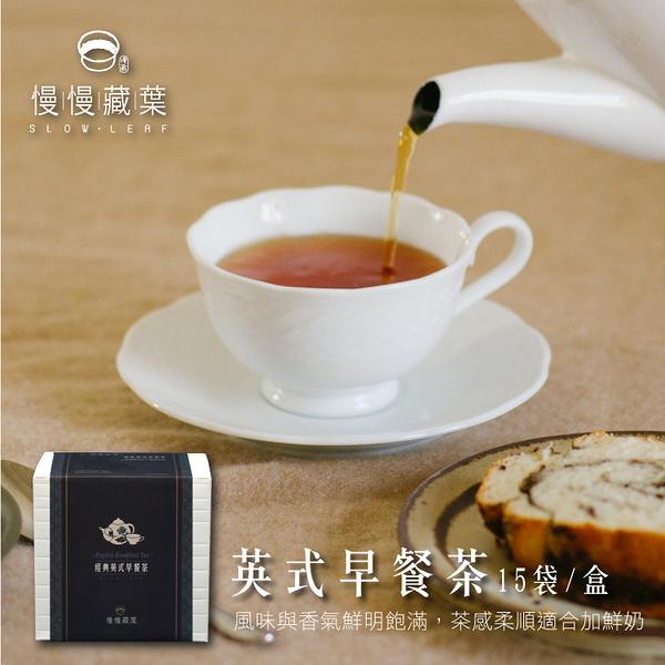 ↘免運↘慢慢藏葉-經典英式早餐茶禮盒【立體茶包15入/盒】皇家奶茶下午茶專用【產區直送】