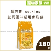 寵物家族-庫吉斯 cookies 起司風味貓用魚形餅180g