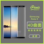 Note8 4D曲面 滿版玻璃貼 邊膠 鋼化玻璃貼 螢幕保護貼