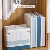 收納箱 可折疊收納箱學生宿舍放書籍儲物箱家用裝衣服塑料整理箱子車載箱
