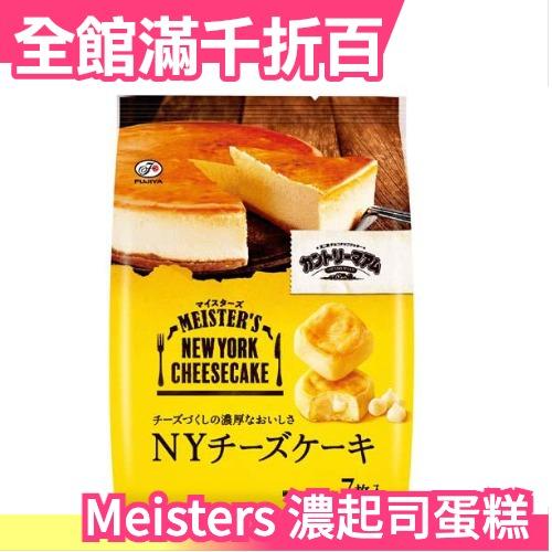 【7入x5包】日本原裝 不二家 Meisters 濃起司蛋糕 芝士蛋糕 甜點 下午茶 零食 居家【小福部屋】