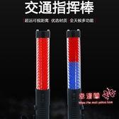 交通指揮棒 交通消防指揮棒紅藍應急照明閃光棒演唱會戶外手持發光熒光棒充電T 1色