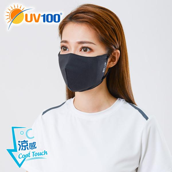 UV100 防曬 抗UV-立體包覆便利繩口罩-中性