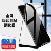 ASUS ROG ZS600KL 絲印 鋼化膜 玻璃貼 全屏滿版 高清 全覆蓋 防爆防刮 手機 保護膜 螢幕保護貼