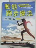 【書寶二手書T1/養生_KOL】動態跑步療法:透過跑步與心靈對話 療癒低潮邁向健康人生