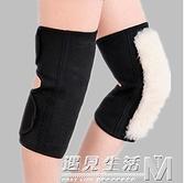 黏扣羊毛護膝保暖老寒腿秋冬季加厚羊絨防寒男女士老人護膝蓋騎車 聖誕節鉅惠