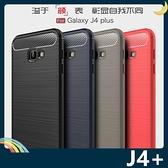 三星 Galaxy J4+ 戰神碳纖保護套 軟殼 金屬髮絲紋 軟硬組合 防摔全包款 矽膠套 手機套 手機殼