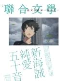 聯合文學雜誌 12月號/2019 第422期:新海誠(帆高版封面)