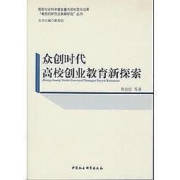 簡體書-十日到貨 R3Y【眾創時代高校創業教育新探索】 9787516195246 中國社會科學出版社 作者