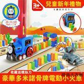 多米諾骨牌 火車電動自動發牌車兒童益智玩具【時尚大衣櫥】