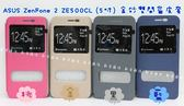 新安Asus Zenfone2 ZE500CL 5 吋普帝尼金砂系列皮套雙開窗吸盤站立手機套保護套側掀套粉