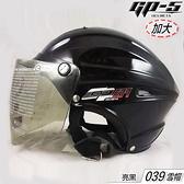 GP-5 加大 雪帽 附鏡片 GP5 039 亮黑 通風透氣 抗UV 半罩 安全帽 內襯可拆