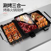 電燒烤爐家用無煙電烤盤烤肉機烤肉鍋火鍋燒烤涮烤一體鍋 220 igo 薔薇時尚
