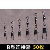 B型連接器快速別針海竿8八字環不銹鋼轉環漁具釣魚用品小配件