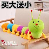 七彩毛毛蟲毛絨玩具睡覺可愛公仔創意抱枕蟲蟲玩偶生日禮物  全店88折特惠