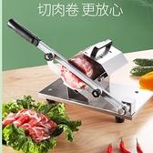 切肉機 頂帥羊肉卷切片機家用304不銹鋼切肉機手動切凍肉肥牛刨肉神器【快速出貨八折鉅惠】