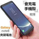 【24H】三星 Galaxy note8 背夾電池 超薄行動電源 全包邊 軟插座 充電手機殼
