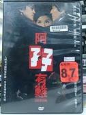 挖寶二手片-J02-010-正版DVD-華語【阿孖有難】-鄭伊健 蔡卓妍(直購價)