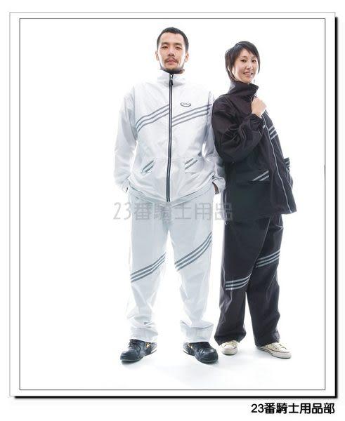 【FairRain 飛銳 第二代 新幹線 時尚風 雨衣 二件式 】戶外活動 / 登山 / 釣魚