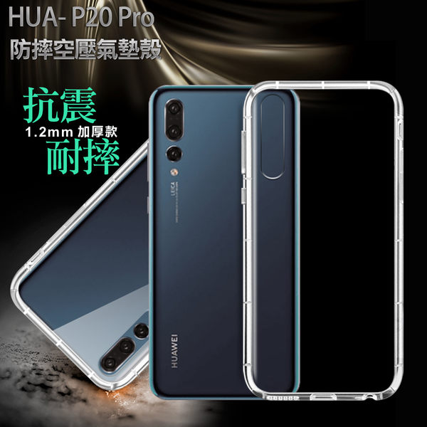 Xmart for 華為 Huawei P20 Pro 四角防護抗震氣墊保護殼