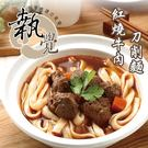 執覺MS.素食紅燒牛肉刀削麵(760g/...