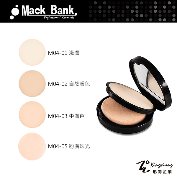 【Mack Bank】M04 微晶 3D 乾溼二用 立體 粉餅 15g(形向Xingxiang 臉部 彩妝 底妝 打底 基礎)