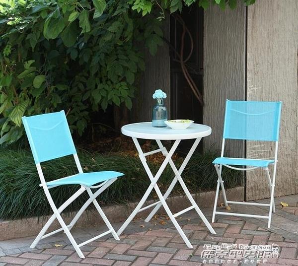 戶外桌椅三件套庭院露天陽臺休閒折疊椅室外露臺小圓茶幾桌組合YYJ【父親節禮物】