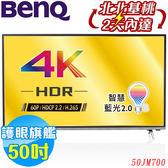 《送壁掛架安裝》BenQ明基 50吋4K HDR護眼液晶電視 50JM700顯示器+視訊盒
