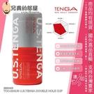 日本 TENGA U.S.版 緊實刺激/溫柔服貼 兩端刺激雙孔插入孔 自慰杯加大版雙口杯 TOC-004US 自慰杯