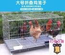 全新加密特大號養殖雞籠 折疊狗籠 家用蛋雞籠 i 叮噹百貨