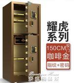 大型保險櫃1.5米高單雙門指紋保險箱家用辦公防盜保管柜新品igo  麥琪精品屋