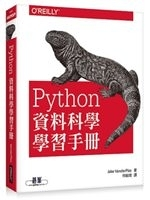 二手書 Python資料科學學習手冊 Python Data Science Handbook: Essential Tools for Working wit R2Y 9789864766857