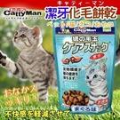 【培菓寵物48H出貨】日本CattyMan》貓用鮪魚潔牙化毛餅乾-130g