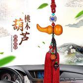 汽車掛件辟邪桃木葫蘆車內吊飾
