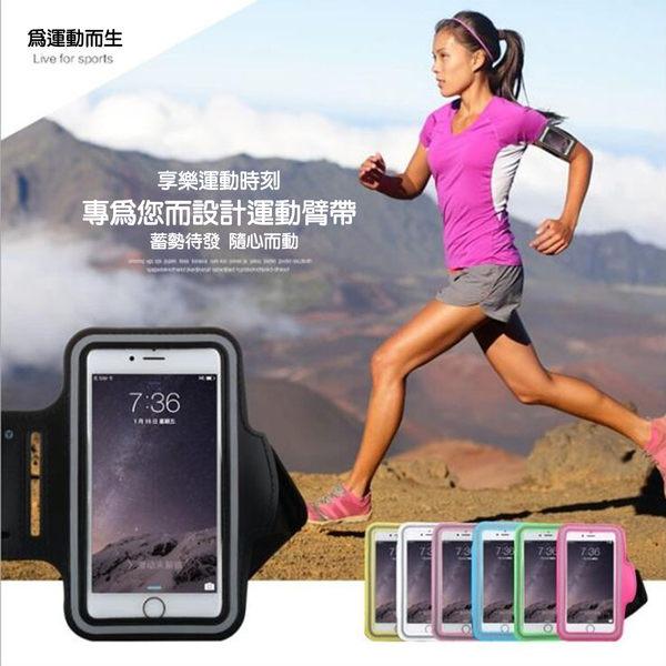 oppo f1 手機運動跑步臂包 臂帶 運動手臂套 臂帶 收納包 iPhone 6/6s/7/8 plus 手機殼