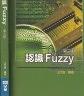 二手書R2YBb 2005~2011年三版《認識Fuzzy》王文俊 全華9572