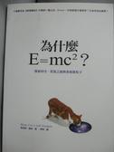 【書寶二手書T3/科學_GHT】為什麼E=mc2_考克斯