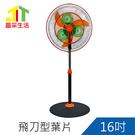 【晶采生活】16吋集風循環扇(JT-14...