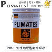 【漆寶】金絲猴│油性超硬耐磨地坪漆P-951「綠色」(5加侖裝)